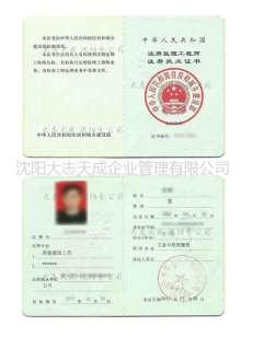 监理注册证标准版