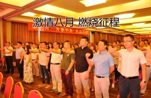 大志天成集团8月员工大会胜利召开